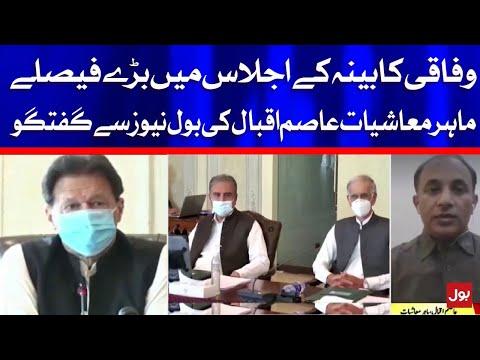Federal Cabinet Meeting - Economist Asim Iqbal Analysis