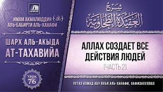 Комментарий к «Акыда ат-Тахавийя». Урок 76. Аллах создает все действия людей, часть 2 | Azan.kz