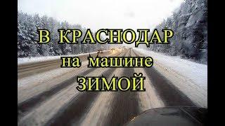 Поездка в КРАСНОДАР на машине ЗИМОЙ с ребёнком и КОТОМ:) Чего стоит опасаться Часть 1