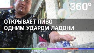 Китаец открывает пиво одним ударом ладони. А ещё он ей кирпичи ломает