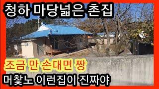 439#청하촌집#경북부동산매매#010-2622-8488…