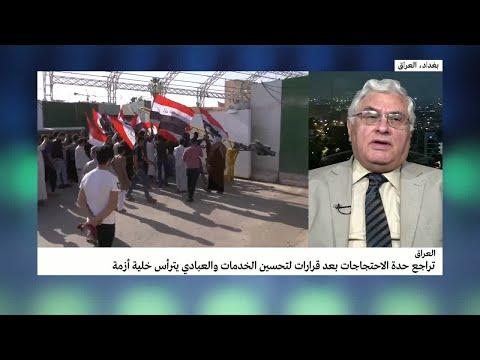 تراجع حدة الاحتجاجات في العراق بعد قرارات لتحسين الخدمات  - نشر قبل 2 ساعة