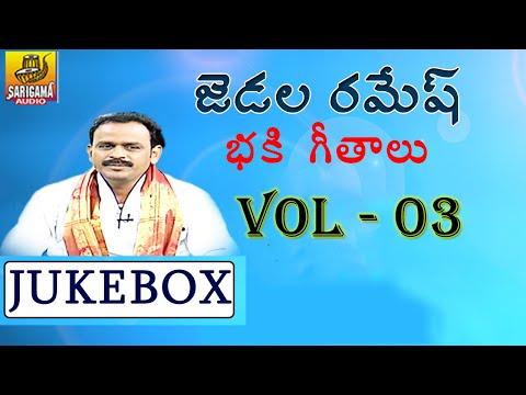 Jadala Ramesh Devotional Songs - Vol 3 - All Gods Songs - Telugu Devotional Songs - Telangana SongsT