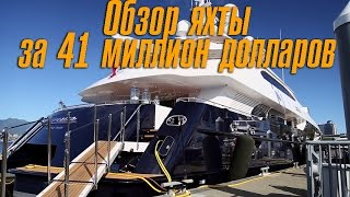 Boats Untraveled - краткий обзор мега-яхты за 41 миллион долларов [BMIRussian]