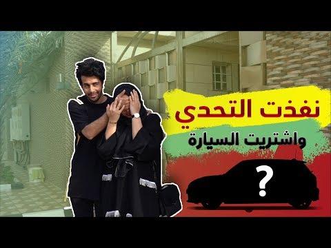 حنان وحسين - نفذت التحدي واشتريت السيارة للحنان !!