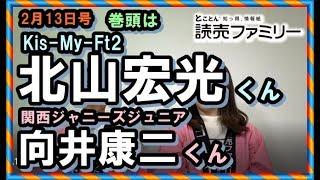 Kis-My-Ft2北山宏光くん&関ジュ向井康二くんの単独取材、印象や感想こぼ...