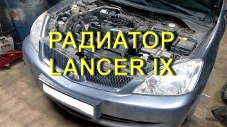 Lancer IX - Замена радиатора