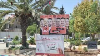 برلمانيات الأردن.. عودة الإخوان إلى الواجهة