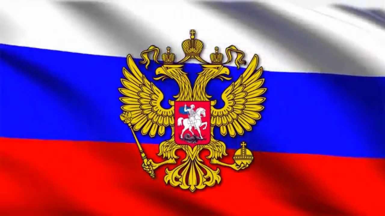 Герб рф флаг картинки