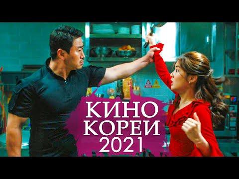 10 Новинок Корейского Кино 2021 Года - Видео онлайн