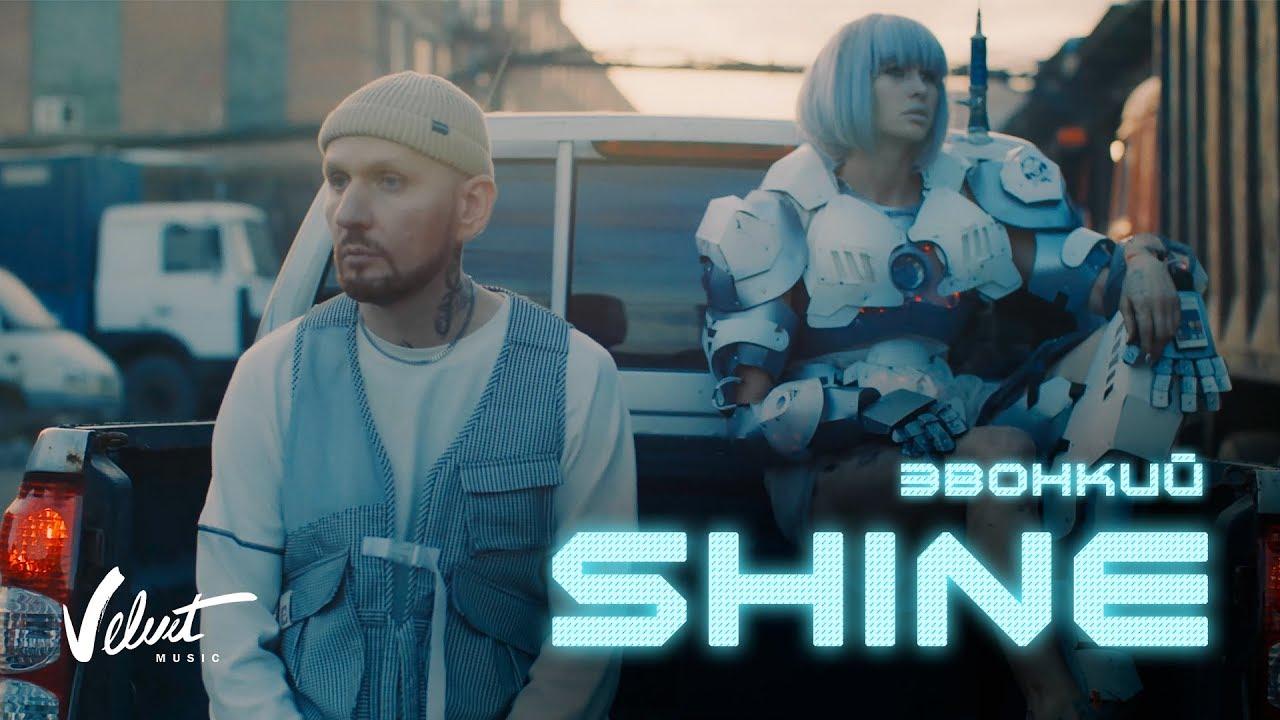 Звонкий - Shine (Премьера клипа 2019)