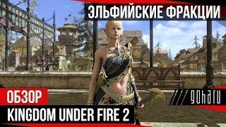 Kingdom Under Fire 2 - Эльфийские фракции
