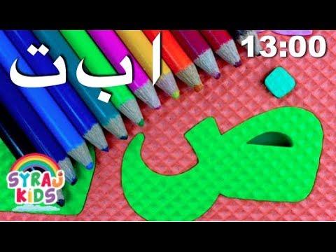 arabic alphabet letters for children coloring pages arabic stencils syraj kids