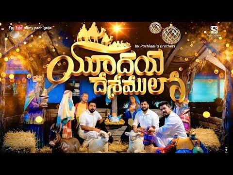 yudhaya-desham-lo-|-latest-telugu-christmas-song-2020-|-pachigalla-brothers-|-davidson-gajulavarthi