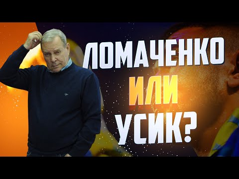 Владимир Гендлин: Кто лучше, Ломаченко или Усик?
