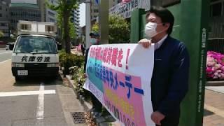 第91回 兵庫県中央メーデー 街頭宣伝