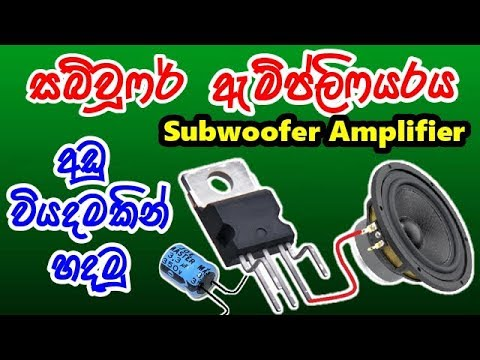 subwoofer-amplifier-සිංහල-|-electronic-lokaya