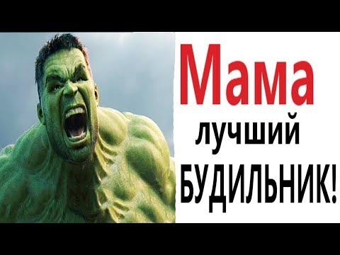 Лютые приколы. МАМА ЛУЧШИЙ БУДИЛЬНИК!!! Ржака до слёз! Самое смешное видео! – Domi Show!