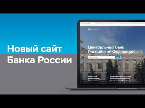 Новый сайт Банка России