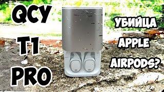 Альтернатива AirPods за 40$ ОБЗОР QCY T1 pro. Заказывать или нет?  ТЕСТ! АЛИЕКСПРЕСС! aliholic