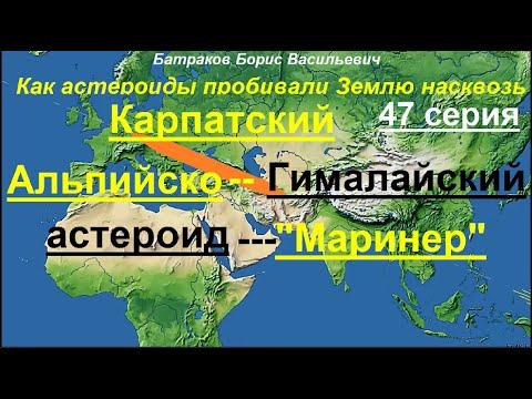 """Карпатский, Альпийско-Гималайский астероид """"Маринер"""".  47 серия"""