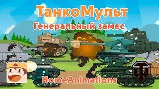 Генеральный замес - Мультики про танки