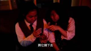 S018 毒‧獨 (初選入圍作品)