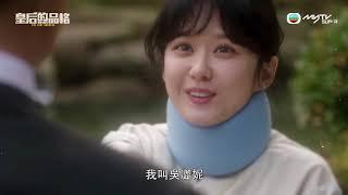 皇后的品格.2018韓國皇室大風暴