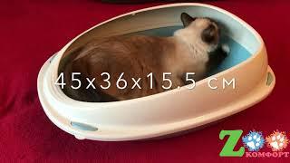 Туалетный лоток SHUTTLE для кошек, ОБЗОР