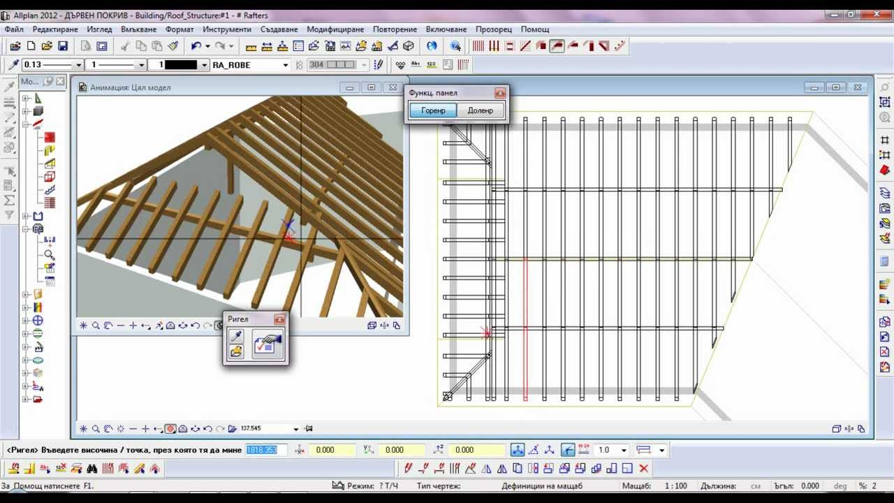 Roof Structure Design Software
