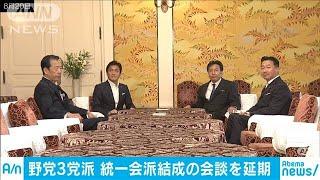 野党3党派 統一会派結成の党首会談を直前に延期(19/09/17)