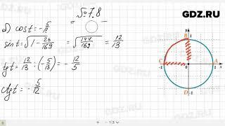 № 7.8- Алгебра 10-11 класс Мордкович