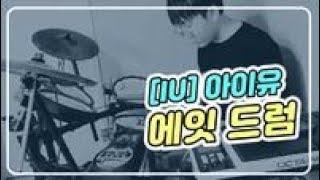 [드럼] 아이유(IU) - 에잇(Eight) (Prod.& Feat. SUGA Of BTS)