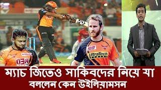 সাকিবকেও এবার বাদ দিলেননা হায়দ্রাবাদ অধিনায়ক,একি বললেন তিনি !!! BD Sports News