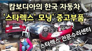 캄보디아... 한국에서 온 자동차 중고부품   그랜드 …