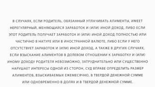 Взыскание алиментов(Вы смотрите видеоматериал проекта «Женская Юридическая Консультация» наш сайт http://www.zhyuk.ru/ В этом выпуске:..., 2016-03-21T07:16:21.000Z)