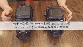 玛米亚RB67 和 玛米亚RZ67 (mamiya Rb67 Mamiya Rz 67) 中画幅健身器材如何选择