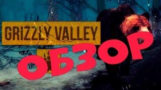 обзор на игру Grizzly Valley - Великий Обзор от Арчибальда