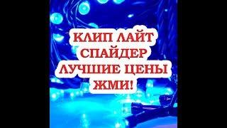Клип Лайт Спайдер