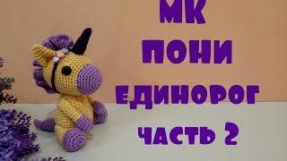 ♥♥ ПОНИ - ЕДИНОРОГ ♥ МК ♥ часть 2 ♥♥