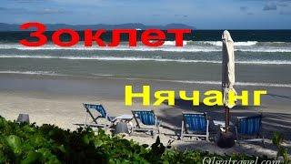 Пляж Зоклет Нячанг пляж Доклет (Doclet Beach)