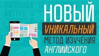 видео Методики изучения английского языка: какую выбрать?