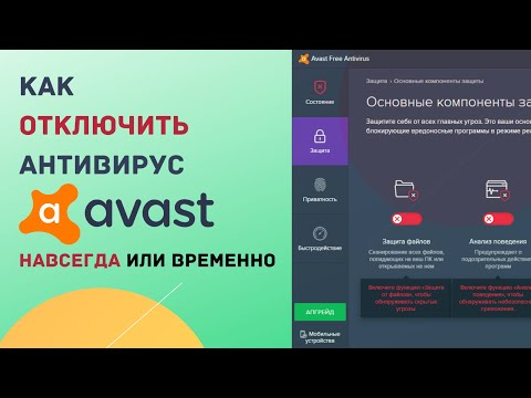 Как приостановить антивирус Avast на компьютере (или полностью удалить)