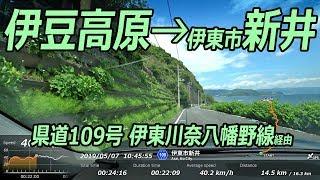 ドライブ動画 (31) 伊東市八幡野→伊東市新井 (県道109号 伊東川奈八幡野線)