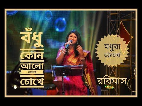 BODHU KON AALO LAGLO CHOKHE | MADHURAA BHATTACHARYA | ROBI MAASH