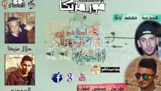 اغنية احنا فى زمن ملوش امان  تيم الحريفة  توزيع  ميمي عمارة 2017
