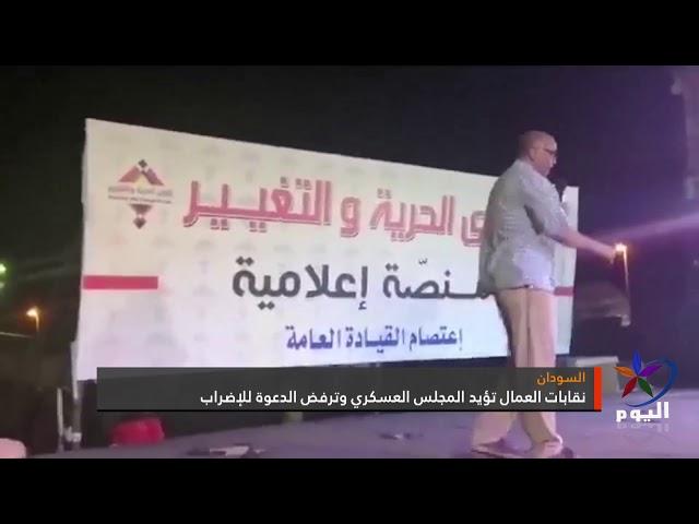 السودان: نقابات العمال تؤيد المجلس العسكري وترفض الدعوة للإضراب