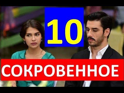 СОКРОВЕННОЕ 10 СЕРИЯ РУССКАЯ ОЗВУЧКА