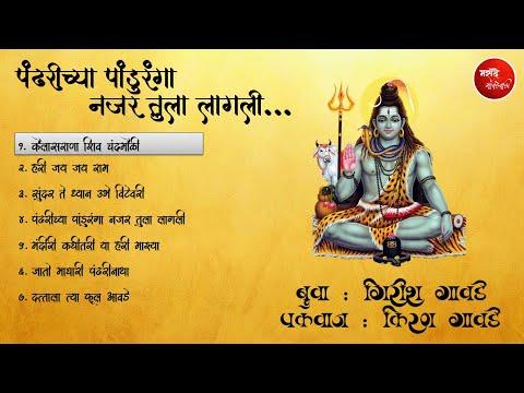 Kailas Rana Shiv Chandramauli - Buva Girish Gawde