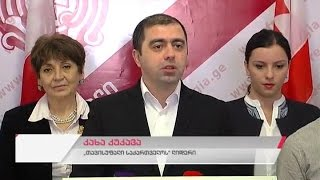 """""""თავისაუფალი საქართველოს"""" ლიდერის კახა კუკავას ბრიფინგი"""